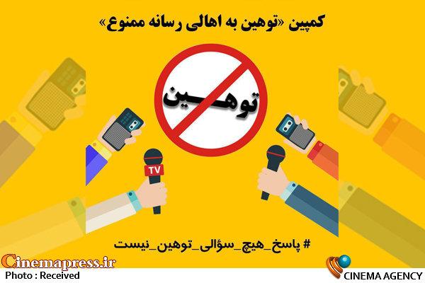 کمپین توهین به اهالی رسانه ممنوع