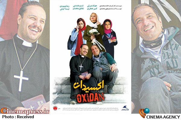 پوستر فیلم سینمایی «اکسیدان»