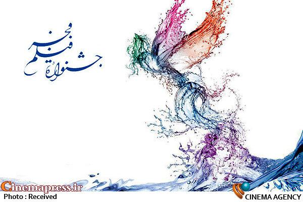 آرم جشنواره فیلم فجر- سیمرغ
