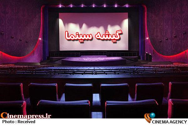 گیشه سینما
