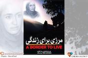 مستند مرزی برای زندگی