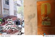بیمه تکمیلی سینماگران-خانه سینما