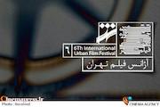 راه اندازی آژانس فیلم تهران با ٣٠ فیلم کوتاه، مستند و انیمیشن
