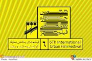 اسامی فیلمهای بخش مسابقه مستند جشنواره «شهر» اعلام شد