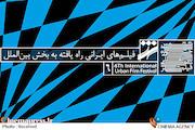 هشت فیلم ایرانی به بخش بینالملل جشنواره «شهر» راه یافتند
