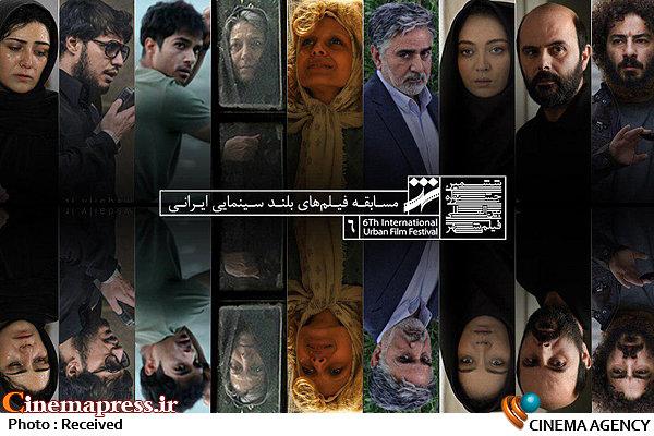بخش مسابقه سینمای ایران جشنواره شهر