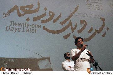 مراسم اکران خصوصی فیلم سینمایی«بیست و یک روز بعد»