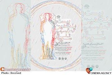 بیست و پنجمین جشنواره سراسری تئاتر سوره