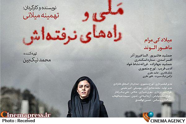پوستر ملی و راه های نرفته اش
