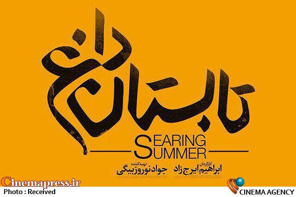 فیلم سینمایی تابستان داغ