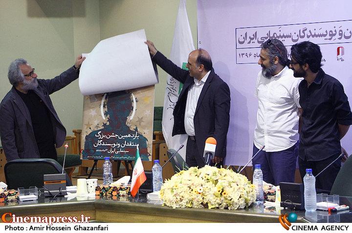 عکس/ نشست رسانه ای یازدهمین جشن منتقدان و نویسندگان سینمایی ایران