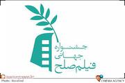 جشنواره فیلم صلح