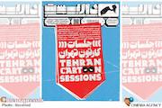 جلسات کارتون تهران