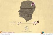 مستند آلزایمر