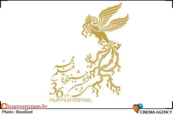 آرم سی و ششمین جشنواره فیلم فجر