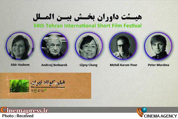 هیات داوران جشنواره فیلم کوتاه تهران