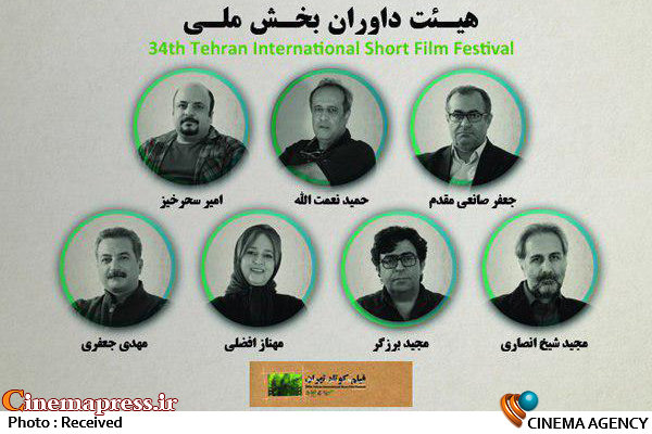 هیات داوران بخش ملی جشنواره فیلم کوتاه