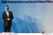 حسین فریدون در مراسم اختتامیه سی و چهارمین جشنواره فیلم کوتاه تهران