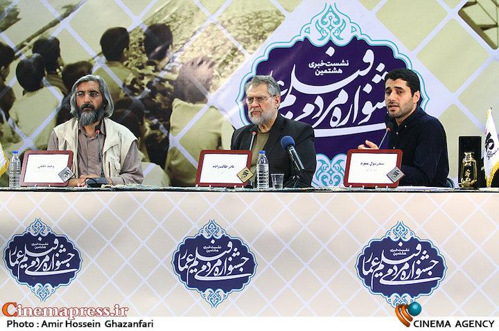 هشتمین جشنواره مردمی فیلم عمار