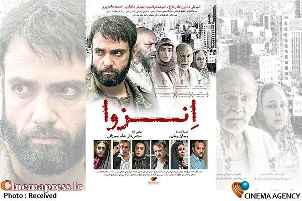 پوستر فیلم سینمایی انزوا
