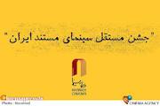 نهمین جشن مستقل سینمای مستند ایران