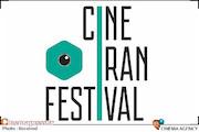جشنواره فیلمهای ایرانی تورنتو