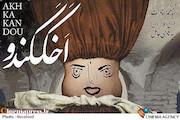 رویت جن این بار در تماشاخانه پایتخت