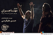 اجرای نمایش «مهاجران»، در تالار حافظ