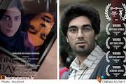 فیلم کوتاه «یک روز بعد»