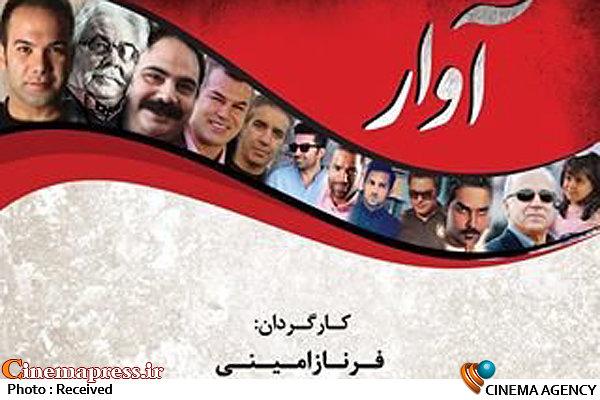 فیلم سینمایی آوار