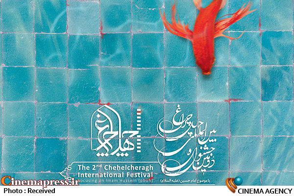 دومین دوره جشنواره فیلم چهلچراغ