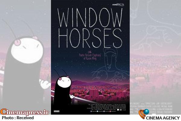 انیمیشن اسب های پنجره ای