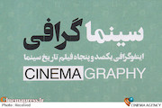 کتاب «سینما گرافی»