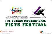 جشنواره فیلم های ورزشی