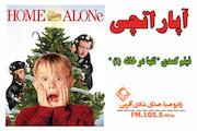 فیلم کمدی «تنها در خانه»