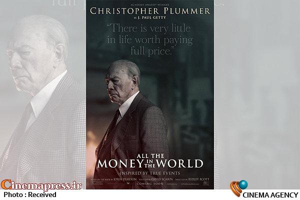 پوستر فیلم همه پولهای جهان