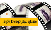 جشنواره فیلم کوتاه «کل گراش»