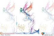 پوستر سی و ششمین جشنواره فیلم فجر