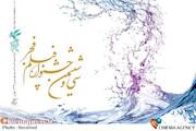 فراخوان مسابقه تبلیغات سینمای ایران جشنواره فیلم فجر منتشر شد