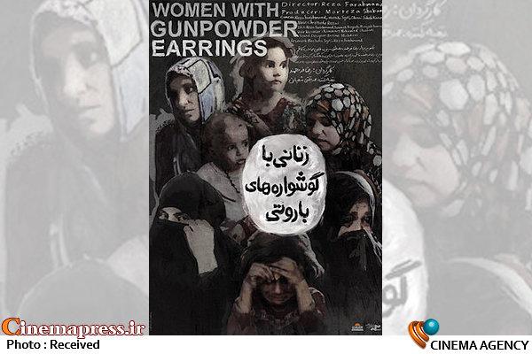 مستند زنانی با گوشوارههای باروتی