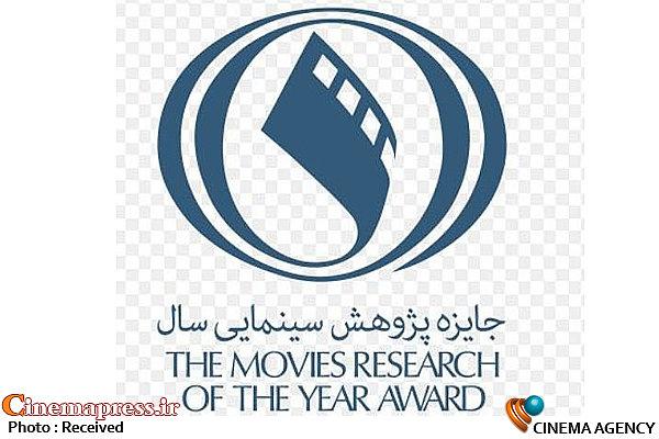 جایزه پژوهش سینمایی سال