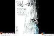 فیلم مستند بانو قدس ایران