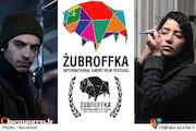 جشنواره بینالمللی فیلم کوتاه زوبروفکا
