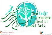 دهمین جشنواره هنرهای تجسمی فجر