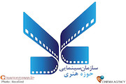 سازمان سینمایی حوزه هنری