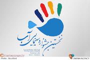 جشنواره سینمایی «آب»
