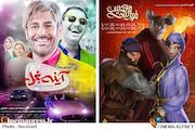 «آینه بغل» یک فیلم تجارتی برای گیشه و «فهرست مقدس» در صدر انیمیشن های جذاب داخلی و فیلم های موفق داستانی ایرانی است