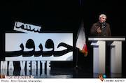 مراسم اختتامیه یازدهمین جشنواره «سینماحقیقت»