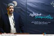 سخنرانی محمدرضا شاه حسینی در مراسم رونمایی کتاب های «منشور سینما» و «درآمدی بر سینمای استراتژیک»