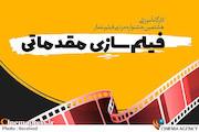 فیلمسازی مقدماتی هشتمین جشنواره فیلم عمار